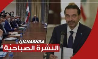 النشرة الصباحية: النواب يتمسكون بحصاناتهم وتوقعات بزيارة الحريري لبعبدا اليوم