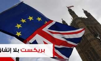 ماذا لو خرجت بريطانيا من الإتحاد الأوروبي بلا إتفاق؟
