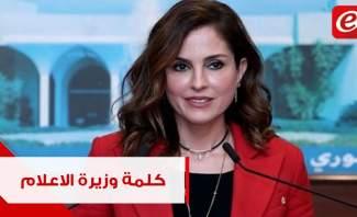 كلمة وزيرة الإعلام منال عبد الصمد بعد إجتماع الحكومة