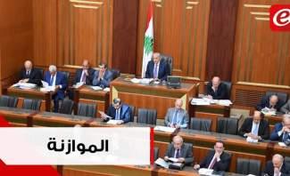 جلسات الهيئة العامة لمناقشة الموازنة 1:  قطع الحساب الغائب الحاضر!
