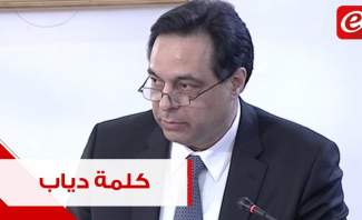 كلمة رئيس الحكومة حسان دياب خلال الاجتماع مع مجموعة الدعم الدولية من اجل لبنان