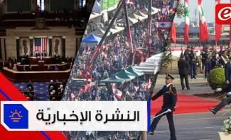 """موجز الأخبار: لأول مرة عرض مدني في عيد الاستقلال والكونغرس يطالب بتحرك أممي ضد """"حزب الله"""""""