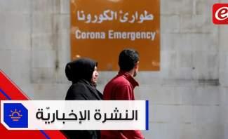 موجز الأخبار:إصابات كورونا ترتفع الى 582وتمديد التعبئة العامة حتى 26 نيسان #فترة_وبتقطع
