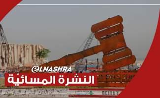 النشرة المسائية: الذكرى الاولى لإنفجار مرفأ بيروت وإطلاق صواريخ من لبنان لاسرائيل والاخيرة ترد