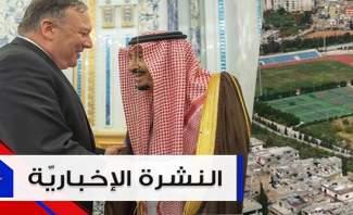 موجز الأخبار: إجتماع طارئ لمجلس الجامعة اللبنانية وبومبيو في السعودية لبحث التوتر مع طهران