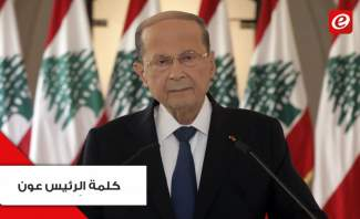 كلمة رئيس الجمهورية ميشال عون حول الوضع الراهن - 21 تشرين الاول 2020