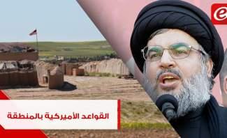 بعد توعّد نصرالله بإنهاء الوجود العسكري الأميركي في المنطقة: أين تقع الأهداف؟