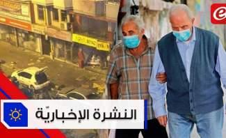 موجز الاخبار: انخفاض عدد الاصابات بكورونا في لبنان وانفجار في تركيا