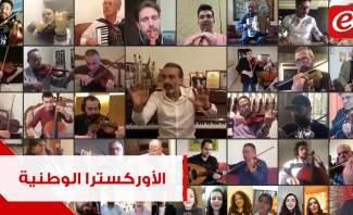 """""""بحبك يا لبنان"""": الأوركسترا الوطنية تتحدى كورونا"""