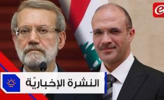موجز الأخبار: لاريجاني يؤكد الاستعداد للتعاون مع الحكومة ولا كورونا في لبنان حتى الآن