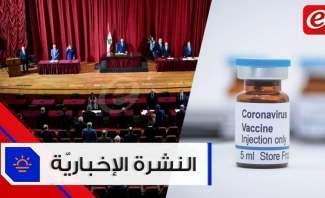 موجز الأخبار: جلسة لمجلس النواب أقرّت عدداً من القوانين وروسيا ترسل لقاحاً ضد كورونا إلى مصر
