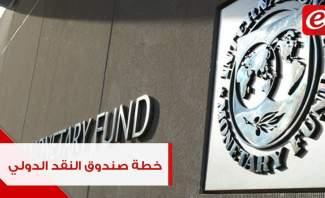 خطة صندوق النقد الدولي لمساعدة لبنان: نحو القروض مجدداً؟