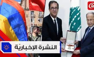 موجز الأخبار: المعارك مستمرة في ناغورني كاراباخ وعون يؤكد لفوشيه تمسكه بالمبادرة الفرنسية