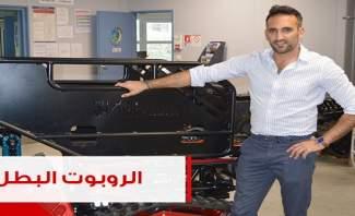 """الروبوت الذي أنقذ نوتردام: تلفزيون """"النشرة"""" يُحاور مصمّمه اللبناني الأصل سيريل كبّارة!"""