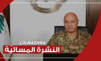النشرة المسائية: العماد عون يحذر من انهيار المؤسسات ومنها المؤسسة العسكرية واضراب للاتحاد العمالي