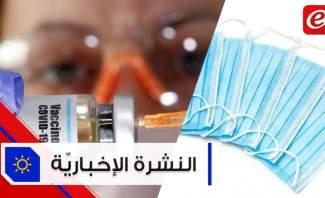موجز الأخبار: مليون كمامة ستوزّع مجانًا في لبنان وتعليق التجارب على عقار لعلاج كورونا #فترة_وبتقطع