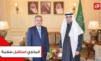 """السفير السعودي استقبل حاكم مصرف لبنان: """"لا مساعدات مالية إلا إذا..."""""""