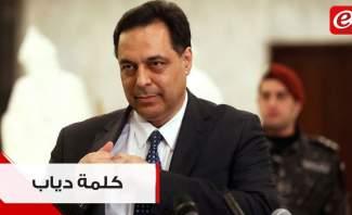كلمة رئيس الحكومة حسان دياب من المجلس الدستوري