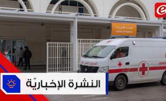 موجز الأخبار: ارتفاع عدد المصابين بكورونا في لبنان واجتماع لمجموعة الدعم الدولي الاثنين في بعبدا