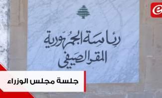 اقرارات بالجملة في جلسة مجلس الوزراء بقصر بيت الدين
