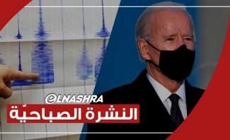 النشرة الصباحية: هزة أرضية شعر فيها اللبنانيون وبايدن يكشف عن الاستراتيجية الوطنية لمواجهة كورونا