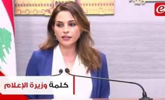 كلمة وزير الإعلام منال عبد الصمد بعد جلسة مجلس الوزراء في السراي #فترة_وبتقطع