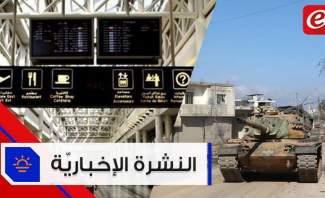 موجز الأخبار: لبنان يوقف الرحلات من الدول التي تشهد تفشيا لكورونا وتصاعد التوتر في إدلب