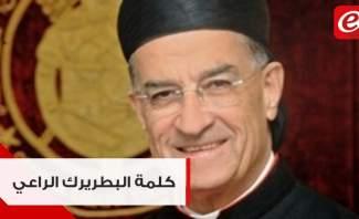 كلمة البطريرك الراعي بعد الاجتماع الاستثنائي لمجلس البطاركة والاساقفة الكاثوليك في لبنان