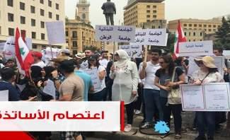 """أساتذة وطلاب """"اللبنانية"""" في رياض الصلح: الجامعة خط أحمر!"""