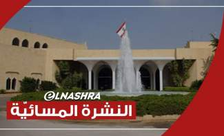 النشرة المسائية: سجال متجدد بين بعبدا وبيت الوسط وإحتجاجات ضد الإقفال في طرابلس