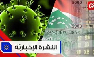 موجز الأخبار: لبنان يتقصى بيع بنوك محلية سندات دولية ووفاة إيرانيين بسبب كورونا