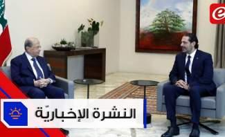 موجز الأخبار: عون ناقش الوضع الحكومي مع الحريري والجيش الإسرائيلي دشن منشأة تدريب لقتال حزب الله