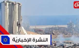 موجز الأخبار:الجيش أعلن إنتشال جثة من تحت أنقاض الإهراءات والليرة تتحسن مقابل الدولار