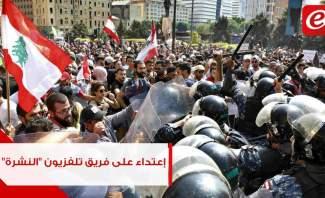 """الاعتداء على فريق عمل تلفزيون """"النشرة"""" ومحاولة تكسير الكاميرا في بيروت"""
