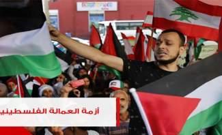 قضيّة العمال الفلسطينيين: قرار سياسي أم تطبيق للقانون؟
