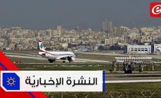 موجز الأخبار: إصابة واحدة بكورونا بين ركاب طائرة اسطنبول و22 ألف لبناني يريدون العودة #فترة_وبتقطع