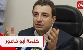"""كلمة الوزير وائل ابو فاعور خلال تظاهرة """"بدنا نسمعكن صوتنا"""" رفضا للوضع المعيشي"""