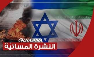 النشرة المسائية: يوم جديد من قطع الطرق في مختلف المناطق وتلويح إيراني بقصف إسرائيل