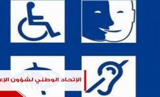 الإتحاد الوطني لشؤون الإعاقة يدقّ ناقوس الخطر... فهل تستجيب الدولة؟