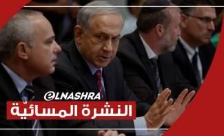 النشرة المسائية: المجلس الوزاري الإسرائيلي المصغر قرر استمرار العملية العسكرية في غزة