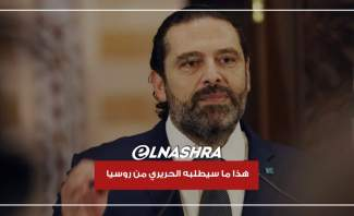 """""""الوطني الحر"""" يتهم الحريري بعرقلة التأليف... و""""بيت الوسط"""": عون لم يتّصل بنا"""