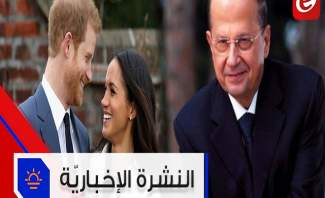 موجز الأخبار: الرئيس عون: لن أمنح عفو عام لقتلة العسكريين و مشروب جديد على شرف زفاف الأمير هاري