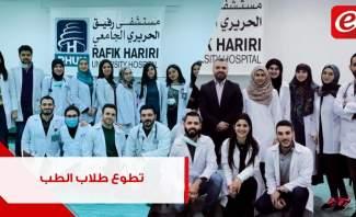 طلّاب الطب في لبنان يتحدّون