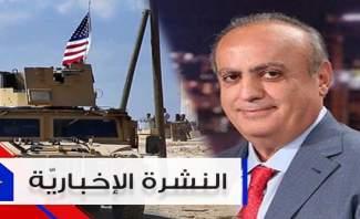 موجز الأخبار: وهاب يهاجم عثمان مجددًا وأميركا تخطط لإبقاء 1000 جندي في سوريا