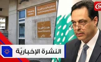 موجز الأخبار: دياب يشدد على تطبيق القرار 1701 وتسجيل 21 إصابة جديدة بكورونا في لبنان #فترة_وبتقطع