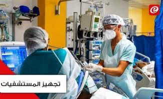"""المستشفيات الحكومية والخاصة """"جاهزة"""" لاستقبال عدد أكبر من مصابي كورونا..."""