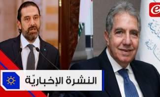 موجز الأخبار:وزير المال يؤكد تعليق المفاوضات مع صندوق النقد وللحريري شروط للعودة إلى الحكومة
