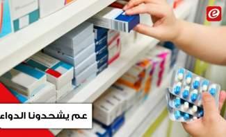 """""""عم يشحدونا الدواء""""... وما صحة توقيف الدعم عن الدواء نهاية العام؟"""
