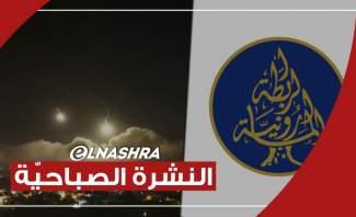 النشرة الصباحية: إطلاق 3 صواريخ من الجنوب نحو إسرائيل والمارونية تؤيد إحاطة الراعي للأزمة اللبنانية