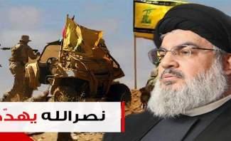 السيّد نصرالله يوجّه تهديدات مبطّنة الى إسرائيل.. وهذه قدراته العسكرية الجديدة